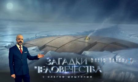 Загадки человечества с Олегом Шишкиным. Выпуск 40 (24.08.2017)