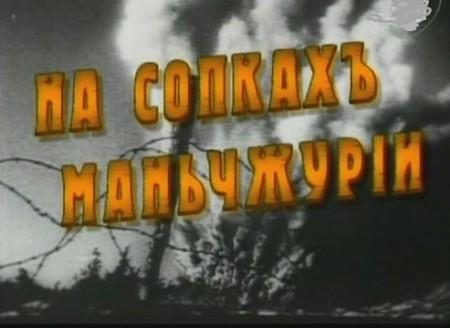 На сопках Маньчжурии (2003)