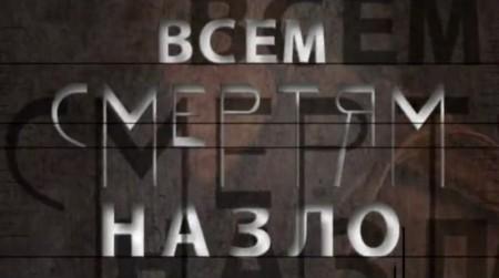 Всем кончинам назло (2017)