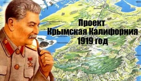 """Проект """"Крымская Калифорния"""" - За что уложили Сталина  (2010)"""