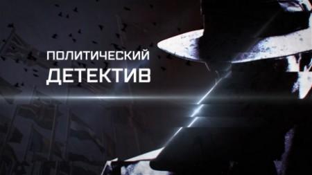 Политический детектив. Польский троян  (2017)