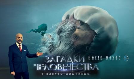 Загадки человечества с Олегом Шишкиным. Выпуск 50 (12.09.2017)