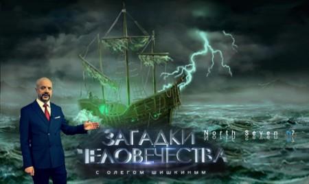 Загадки человечества с Олегом Шишкиным. Выпуск 48 (07.09.2017)