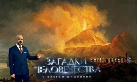 Загадки человечества с Олегом Шишкиным. Выпуск 64 (05.10.2017)
