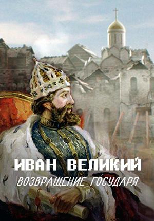 Исторические странствия Ивана Толстого