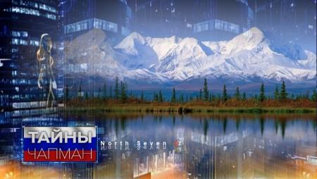 Секреты Чапман. Сила Сибири (2017)