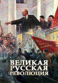 Оригинальная история русской революции