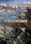 Революция. Западня для России (2017)