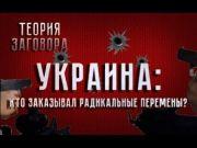 Теория комплота. Украина: кто заказывал радикальные перемены?  (2017)