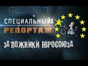 Особый репортаж.  Заложники Евросоюза  (2017)