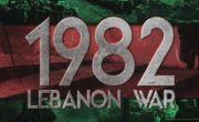 Ливанская брань 1982 года. Вторжение Израиля в Ливан и борьба против Хезболлы (2017)