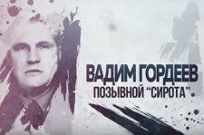 Вадим Гордеев. Позывной «Сирота»  (2017)