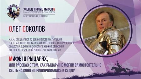 Мифы о рыцарях. Олег Соколов. Ученые против мифов  (2018)