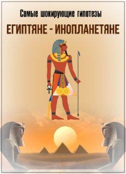 Самые шокирующие гипотезы. Египтяне-инопланетяне (2018)