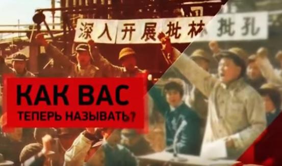 """Леонид Млечин """"Припомнить все"""". Культурная революция в Китае"""