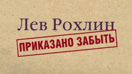 Лев Рохлин. Приказано позабыть (2018)