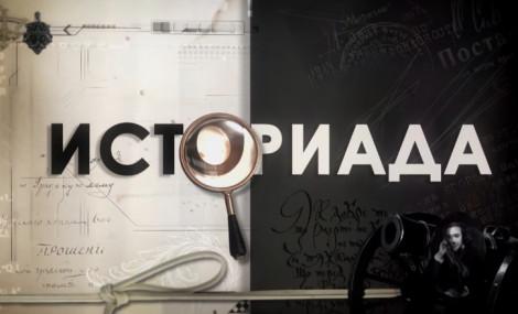 """Историада. """"Польский отпечаток"""" в русской истории"""