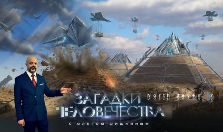 Загадки человечества с Олегом Шишкиным. Выпуск (13.06.2018)