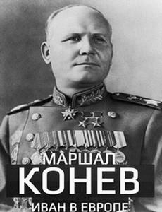 Маршал Конев: как он отплатил Жукову за погоны