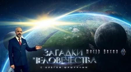 Загадки человечества с Олегом Шишкиным  (30.05.2018)