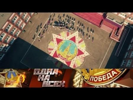 Алтарь Победы. Таран (2010)