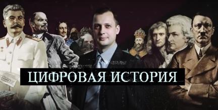 Цифровая история. Михаил Лапидус. Как повествуют об истории в США