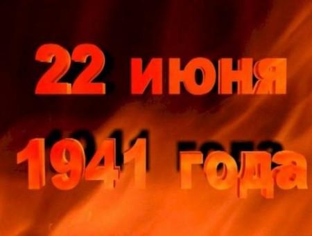 22 июня. Первые четыре часа Великой Отечественной брани (2011)