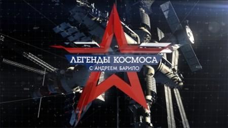 Предания космоса. Олег Макаров (2018)