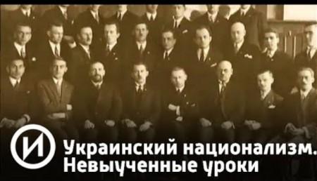 Украинский национализм. Невыученные задания  (2010)