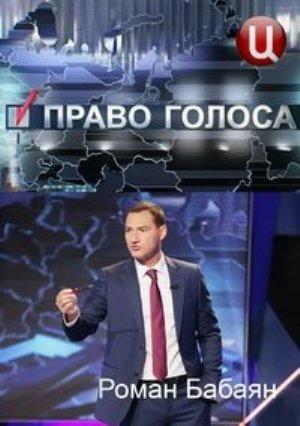 Право голоса. Ненависть к СССР  (2018)