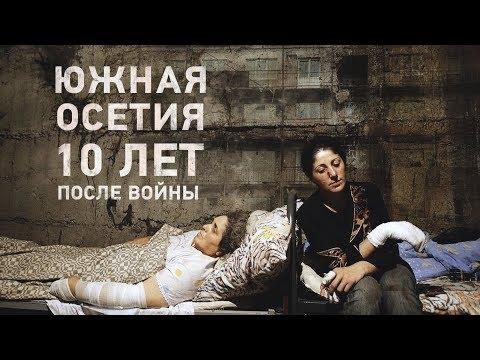 Полуденная Осетия. 10 лет после войны (2018)