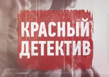 Алый детектив(2018)