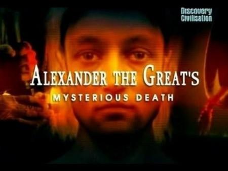 Загадочная смерть Александра Македонского / Alexander The Great's. Mysterious Death (2003)  Discovery.