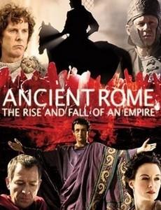Рим. Заключительный рубеж