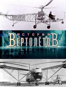 «Мечтание воплощается в вертолете»: кем был Михаил Миль