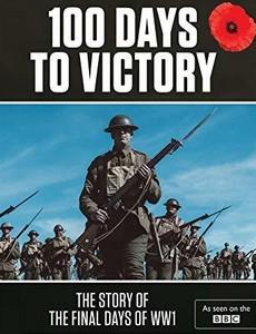 Сто дней до победы