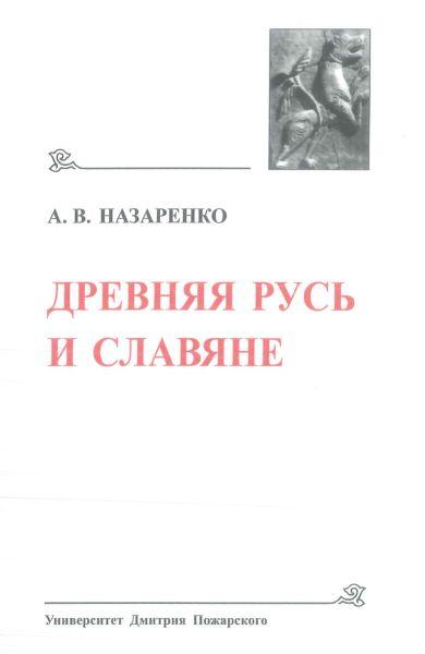 Основные версии происхождения слова «Русь»