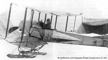 Русское небосвод: какие машины создали первые отечественные авиаконструкторы