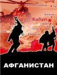 Особый репортаж. Пароль - «Афган»  (2019)