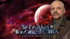 Загадки человечества с Олегом Шишкиным. Выпуск 250 (06.02.2019)