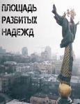 Евромайдан. Начин событий в 2013 году(2018)
