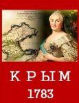 Крым. Камни и пепел