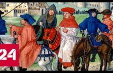 Проблема науки. Паломничество. Как путешествовали в средние века (2019)