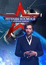 Предания космоса(2018)