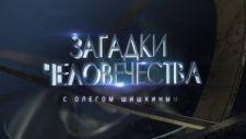 Загадки человечества с Олегом Шишкиным. Выпуск 302 (27.05.2019)