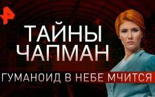 Секреты Чапман. Гуманоид в небе мчится (30.05.2019)