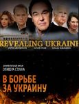 Украина в пламени