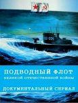 Секреты Беларуси. Самые страшные воспоминания ветеранов Великой Отечественной (2019)