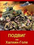 Подводный флот Великой Отечественной брани