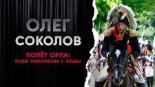 Полёт орла: отросток Наполеона с Эльбы. Олег Соколов(2019)